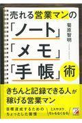 売れる営業マンの「ノート」「メモ」「手帳」術の本