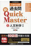 第8版 公務員試験過去問新Quick Master 5の本