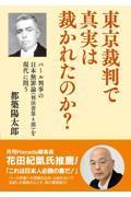 東京裁判で真実は裁かれたのか?の本