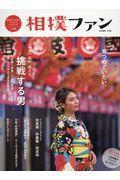 相撲ファン Vol.08の本