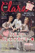 Clara (クララ) 2018年 12月号の本