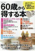 60歳から得する本の本