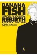 BANANA FISH OFFICIAL GUIDEBOOK REBIRTH PERFECT EDIの本