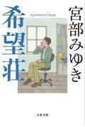 希望荘の本