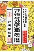 気学運勢暦 平成20年の本