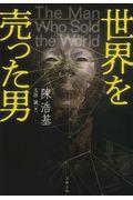 世界を売った男の本