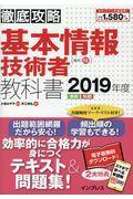 徹底攻略基本情報技術者教科書 2019年度の本