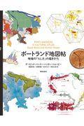 ポートランド地図帖の本