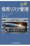 〈究解〉信用リスク管理の本