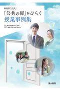 「公共の扉」をひらく授業事例集の本