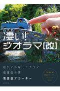 凄い!ジオラマ[改]の本