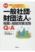 新版 一般社団・財団法人の税務と相続対策活用Q&Aの本
