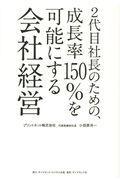 2代目社長のための、成長率150%を可能にする会社経営の本