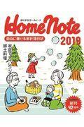 さわやかホームノート 2019の本