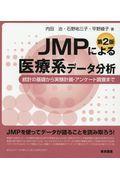 第2版 JMPによる医療系データ分析の本