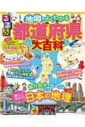 るるぶ地図でよくわかる都道府県大百科の本
