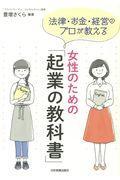女性のための「起業の教科書」の本
