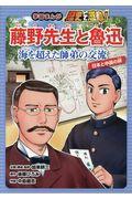 藤野先生と魯迅の本