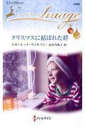 クリスマスに結ばれた絆の本