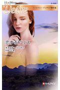 恋するアリスの本