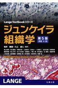 第5版(原書14 ジュンケイラ組織学の本