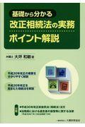 基礎から分かる改正相続法の実務ポイント解説の本
