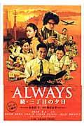 Always続・三丁目の夕日の本