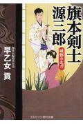 旗本剣士源三郎 破邪の太刀の本