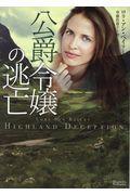 公爵令嬢の逃亡の本