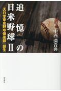追憶の日米野球 2の本