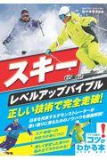 スキーレベルアップバイブル正しい技術で完全走破!の本