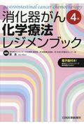 4版 消化器がん化学療法レジメンブックの本