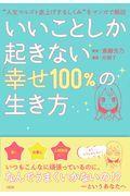 いいことしか起きない「幸せ100%」の生き方の本