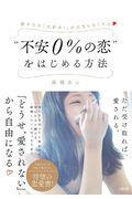 """""""不安0%の恋""""をはじめる方法の本"""