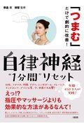 """自律神経""""1分間""""リセットの本"""