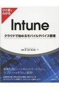 ひと目でわかるIntuneクラウドで始めるモバイルデバイス管理の本