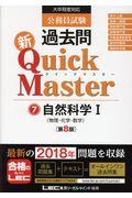 第8版 公務員試験過去問新Quick Master 7の本