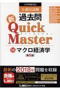 第8版 公務員試験過去問新Quick Master 14の本