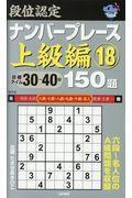 段位認定ナンバープレース上級編150題 18の本