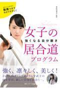 女子の居合道プログラムの本
