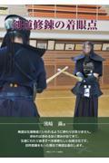 剣道修錬の着眼点の本