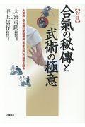 対談合氣の秘傳と武術の極意の本