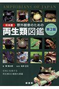 第2版 野外観察のための日本産両生類図鑑の本