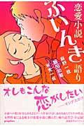 恋愛小説ふいんき語りの本