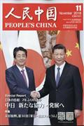 人民中国 2018年 11月号の本