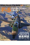 F−5フリーダムファイター/タイガー2の本