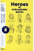 Heroes of Unbreakable Spiritsの本