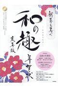 新春を寿ぐ和の趣年賀状 亥年版の本