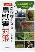 決定版農作物を守る鳥獣害対策の本