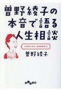 曽野綾子の本音で語る人生相談の本